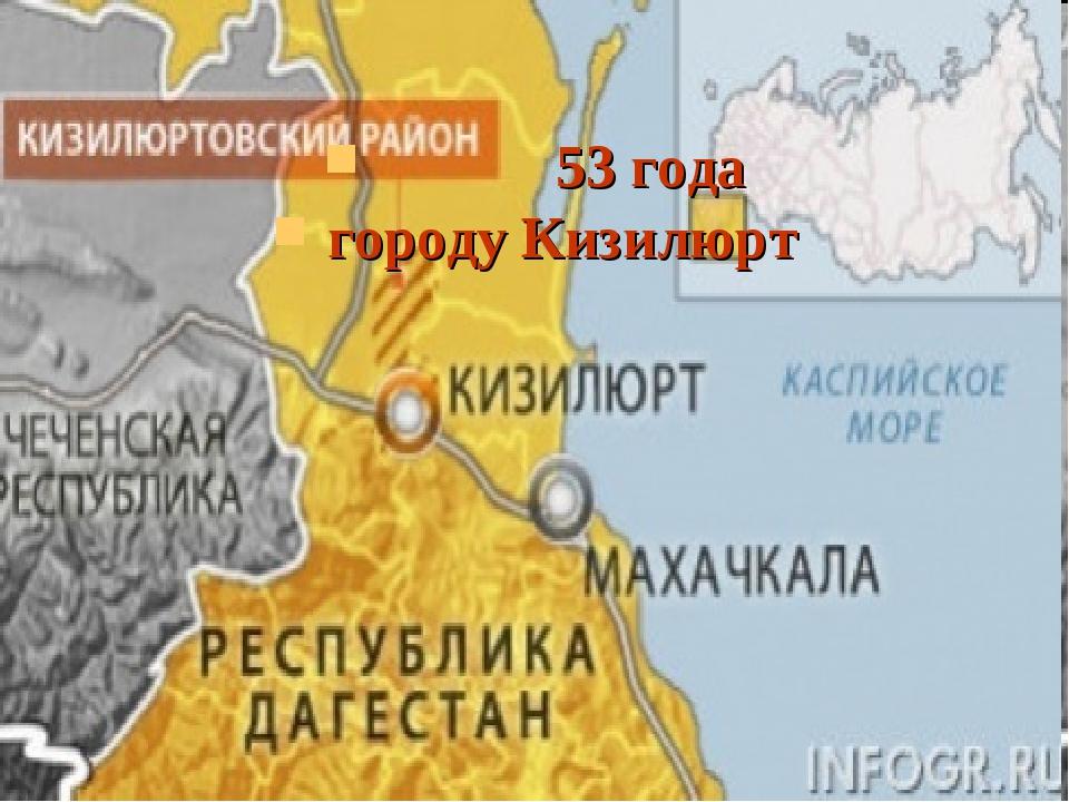 53 года городу Кизилюрт