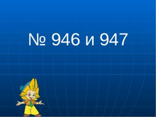 № 946 и 947