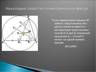 Точка пересечения медиан М любого треугольника (его центр тяжести) вместе с о