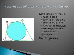 Если четырехугольник описан около окружности (то есть окружность в него вписа