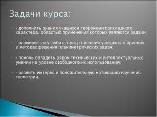 - дополнить знания учащихся теоремами прикладного характера, областью примене
