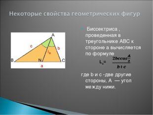 Биссектриса , проведенная в треугольнике ABC к стороне а вычисляется по форм