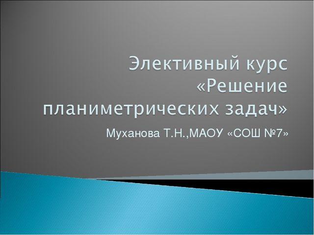 Муханова Т.Н.,МАОУ «СОШ №7»