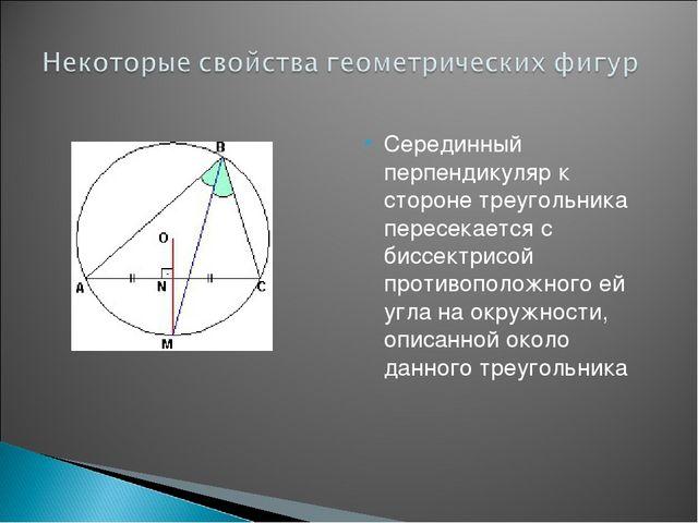 Серединный перпендикуляр к стороне треугольника пересекается с биссектрисой п...