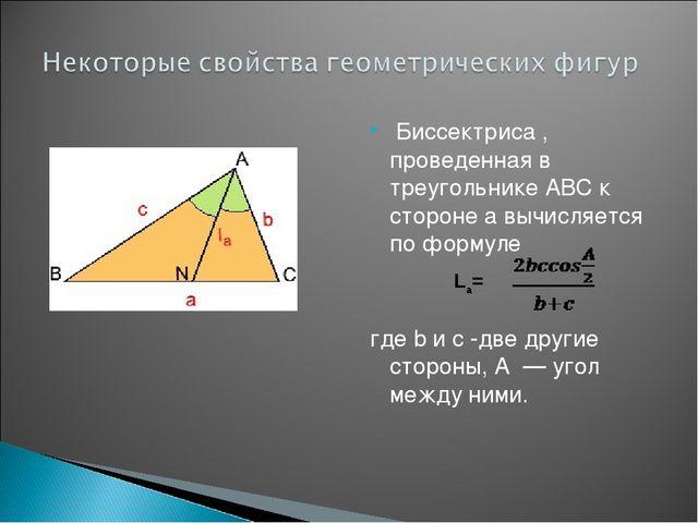 Биссектриса , проведенная в треугольнике ABC к стороне а вычисляется по форм...