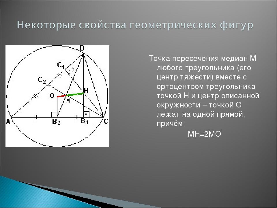 Точка пересечения медиан М любого треугольника (его центр тяжести) вместе с о...