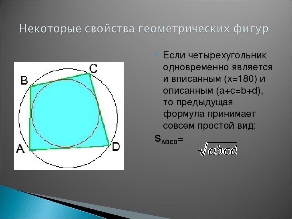 Если четырехугольник одновременно является и вписанным (х=180) и описанным (a...
