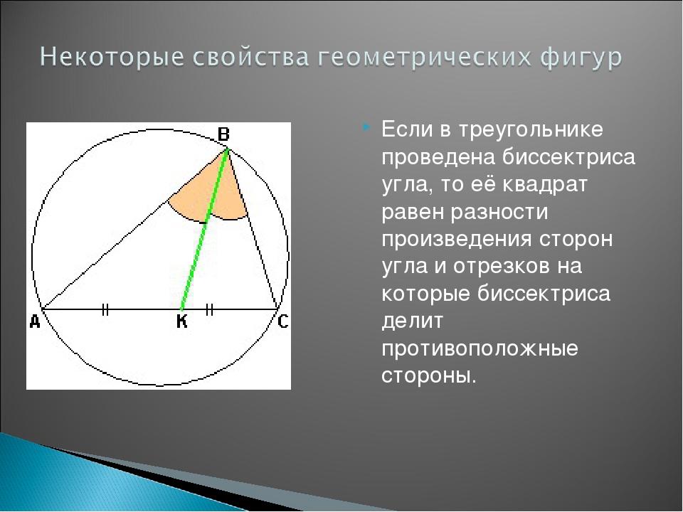 Если в треугольнике проведена биссектриса угла, то её квадрат равен разности...