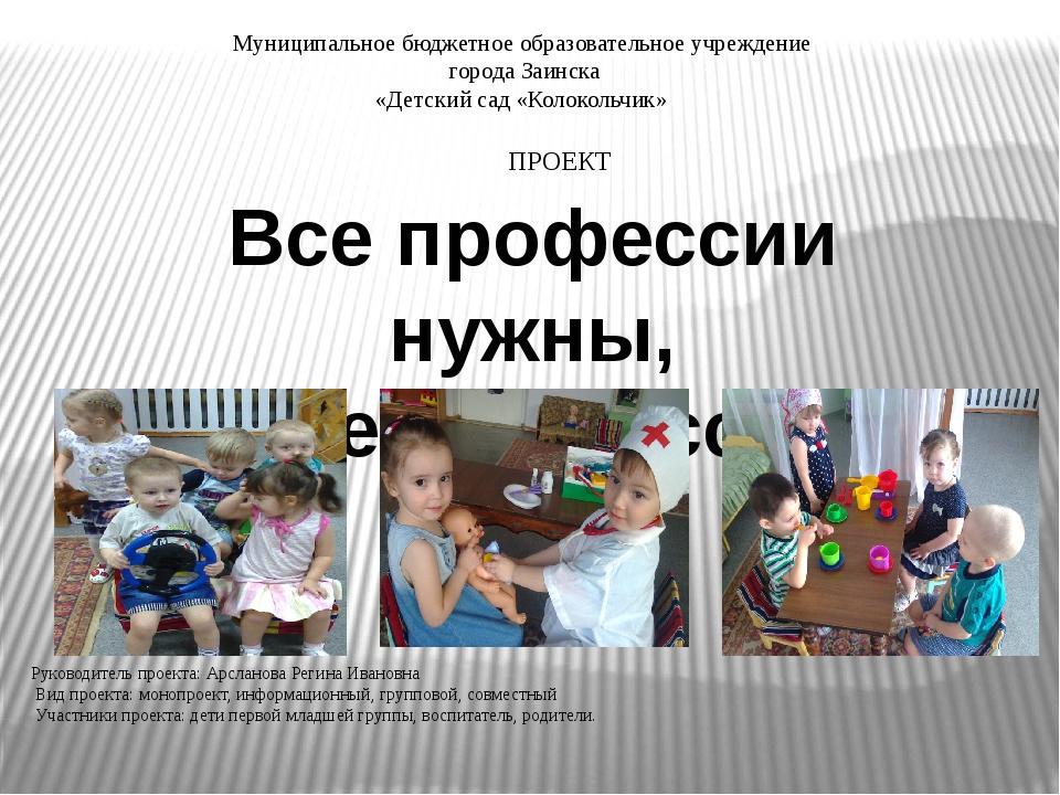 Муниципальное бюджетное образовательное учреждение города Заинска «Детский са...