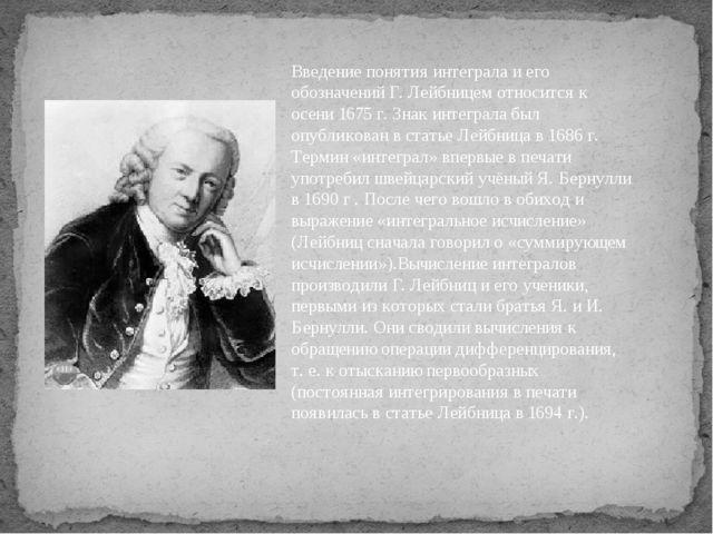 Введение понятия интеграла и его обозначений Г. Лейбницем относится к осени 1...