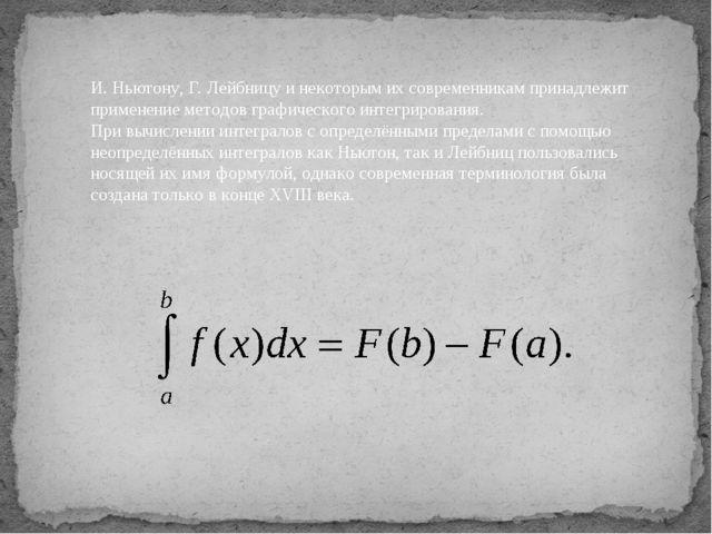 И. Ньютону, Г. Лейбницу и некоторым их современникам принадлежит применение м...