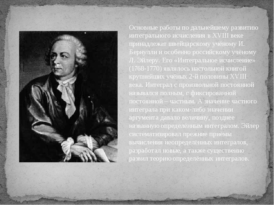 Основные работы по дальнейшему развитию интегрального исчисления в XVIII веке...