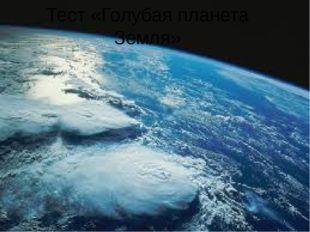 Тест «Голубая планета Земля»