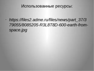 Использованные ресурсы: https://files2.adme.ru/files/news/part_37/379055/8085
