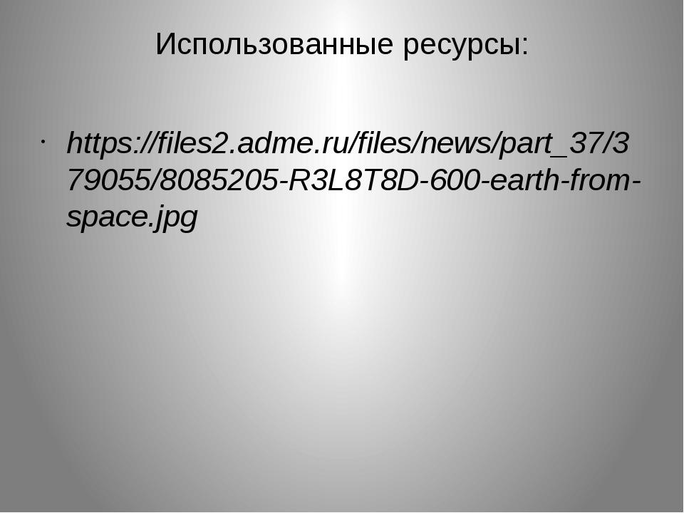 Использованные ресурсы: https://files2.adme.ru/files/news/part_37/379055/8085...