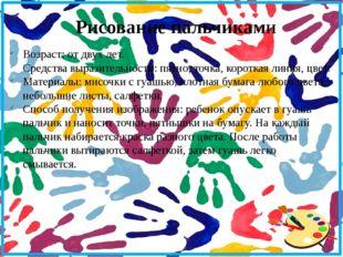 Рисование пальчиками Возраст: от двух лет. Средства выразительности: пятно, т