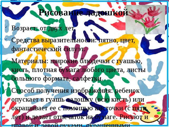 Рисование ладошкой Возраст: от двух лет. Средства выразительности: пятно, цве...