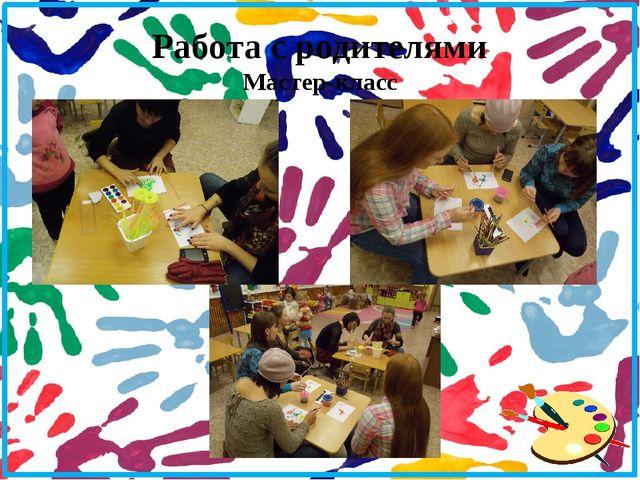Работа с родителями Мастер-класс