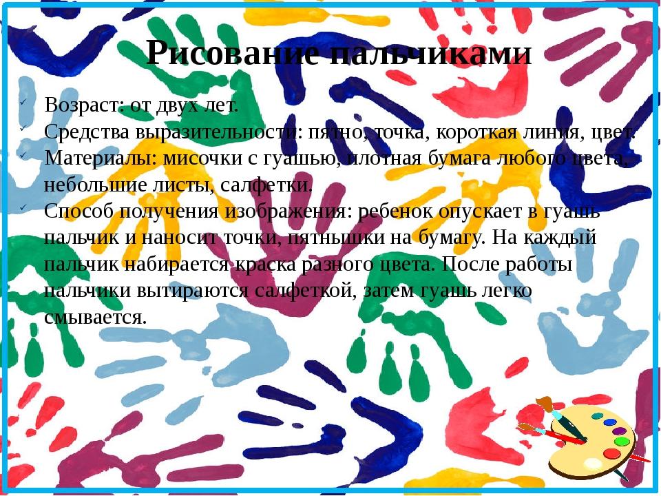 Рисование пальчиками Возраст: от двух лет. Средства выразительности: пятно, т...