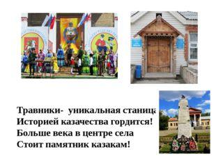 Травники- уникальная станица, Историей казачества гордится! Больше века в цен