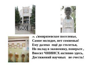 А Тимирязевское поселенье, Самое молодое, нет сомненья! Ему далеко ещё до с