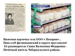 Визитная карточка села ООО « Пекарня» , Наш хлеб филимоновский в округе просл