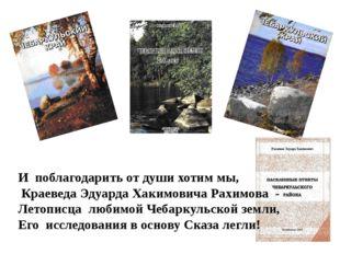 И поблагодарить от души хотим мы, Краеведа Эдуарда Хакимовича Рахимова - Лето