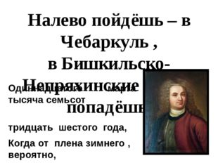 Налево пойдёшь – в Чебаркуль , в Бишкильско-Непряхинские земли попадёшь! Один