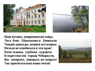 Наш путник, непряхинские озёра, Леса близ Шахматово и Бишкиля, Увидев однажды
