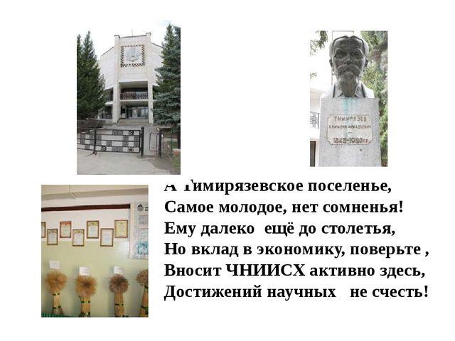 А Тимирязевское поселенье, Самое молодое, нет сомненья! Ему далеко ещё до с...