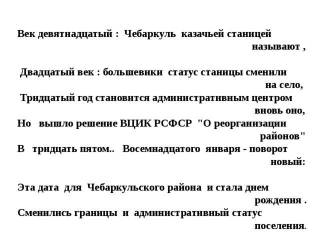Век девятнадцатый : Чебаркуль казачьей станицей называют , Двадцатый век : б...