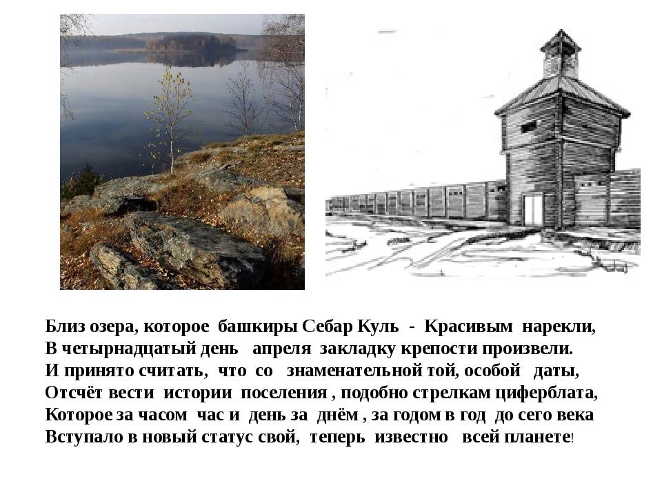 Близ озера, которое башкиры Себар Куль - Красивым нарекли, В четырнадцатый д...