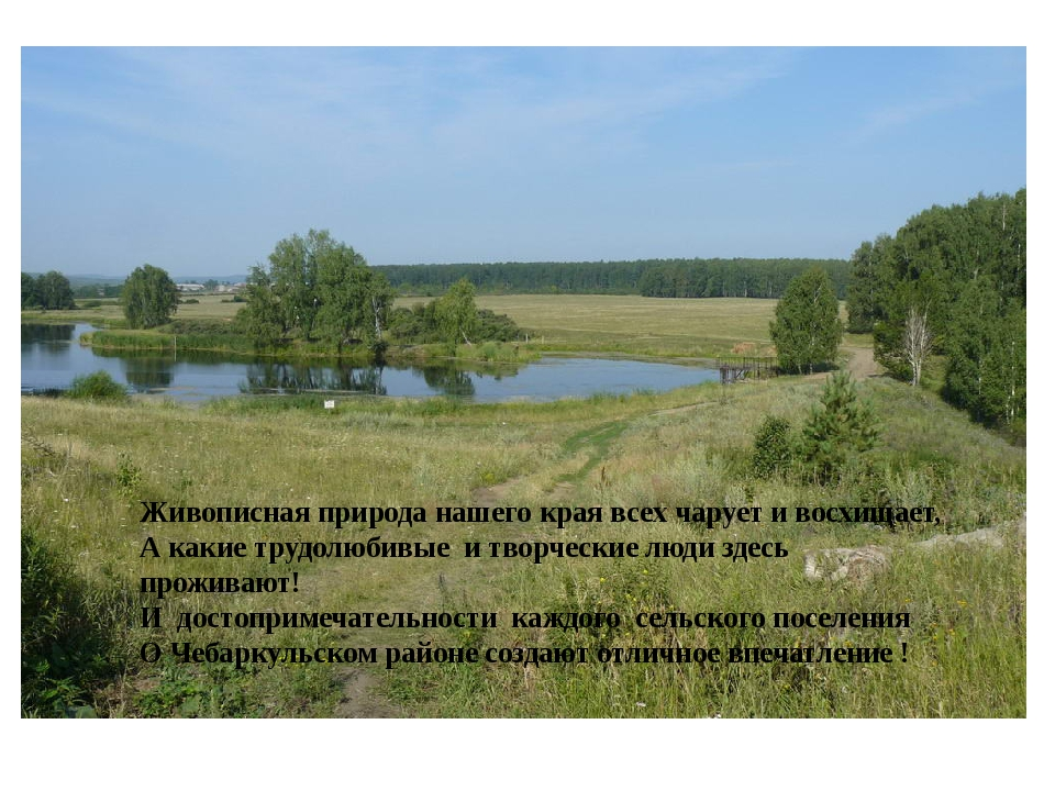 Живописная природа нашего края всех чарует и восхищает, А какие трудолюбивые...