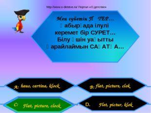 Внеурочная деятельность. Моя педагогическая инициатива. http://www.o-detstve.