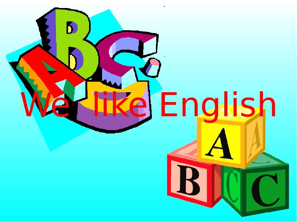 We like English http://www.o-detstve.ru/ Портал «О детстве»