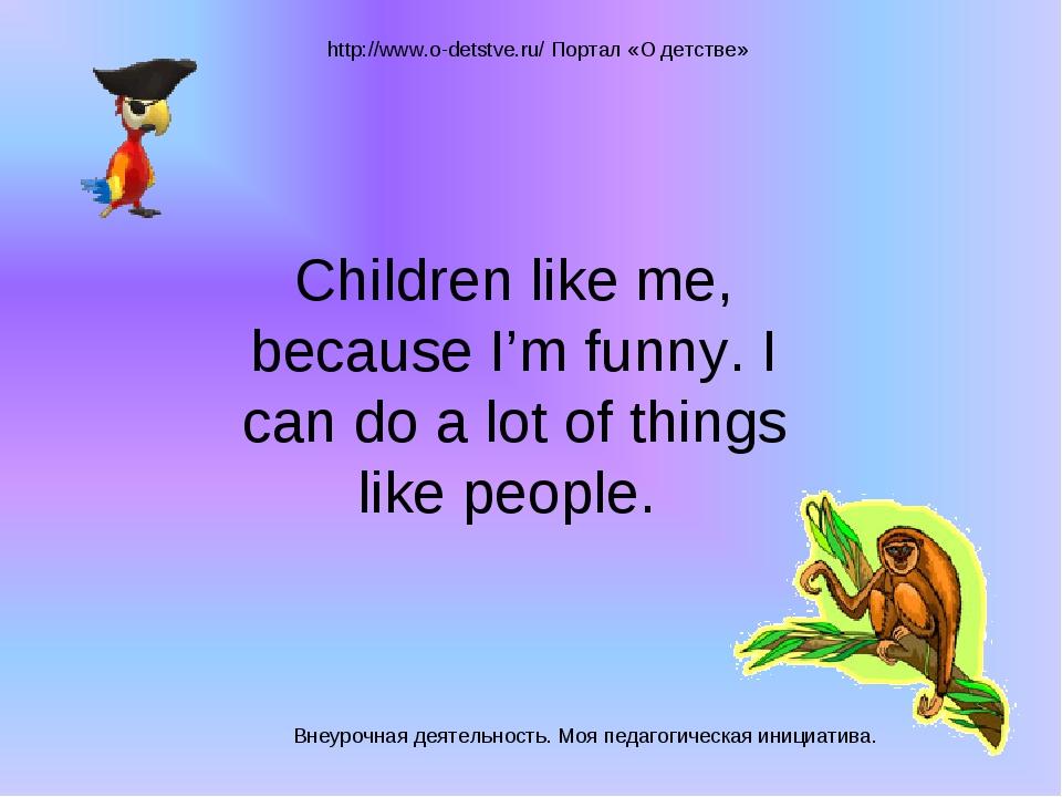 Внеурочная деятельность. Моя педагогическая инициатива. http://www.o-detstve....