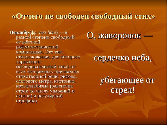 «Отчего не свободен свободный стих» Верлибр (фр.vers libre)— в разной степе...