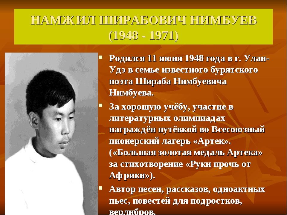 НАМЖИЛ ШИРАБОВИЧ НИМБУЕВ (1948 - 1971) Родился 11 июня 1948 года в г. Улан-Уд...
