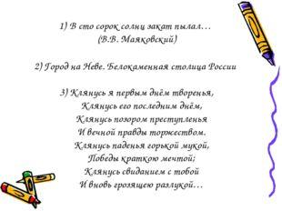 В сто сорок солнц закат пылал… (В.В. Маяковский) 2) Город на Неве. Белокаменн
