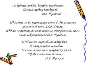 14) Цветы, любовь, деревья, праздность, Поля! Я предан вам душой. (А.С. Пушки