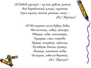18) Швед, русский – колет, рубит, режет. Бой барабанный, клики, скрежет, Гром