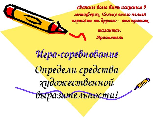 «Важнее всего быть искусным в метафорах. Только этого нельзя перенять от дру...