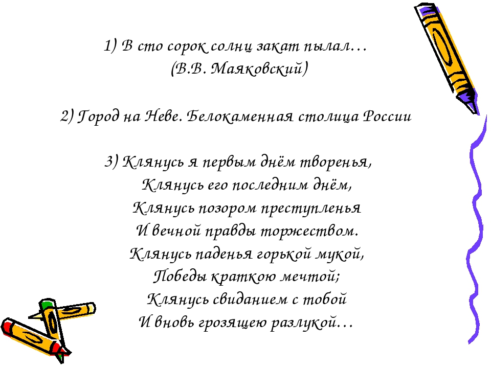 В сто сорок солнц закат пылал… (В.В. Маяковский) 2) Город на Неве. Белокаменн...
