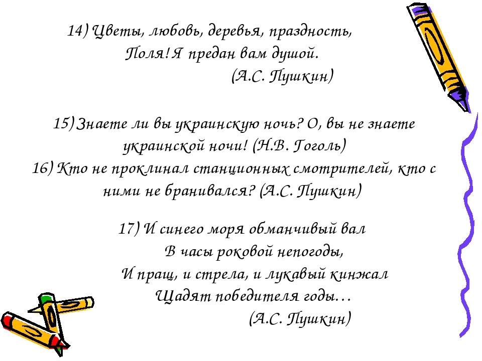 14) Цветы, любовь, деревья, праздность, Поля! Я предан вам душой. (А.С. Пушки...