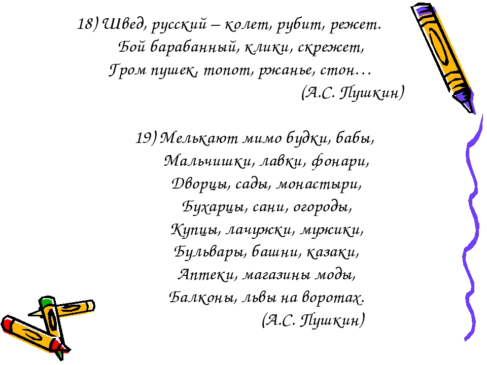 18) Швед, русский – колет, рубит, режет. Бой барабанный, клики, скрежет, Гром...