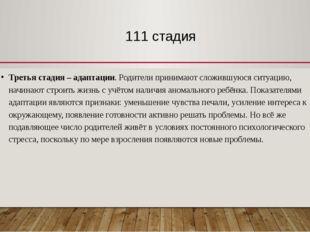 111 стадия Третья стадия – адаптации. Родители принимают сложившуюся ситуацию