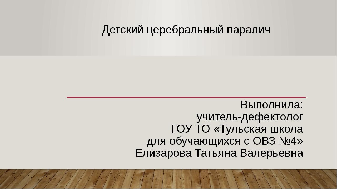 Детский церебральный паралич Выполнила: учитель-дефектолог ГОУ ТО «Тульская ш...