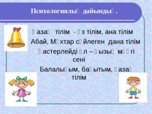 Қазақ тілім - өз тілім, ана тілім Абай, Мұхтар сөйлеген дана тілім Қастерлей