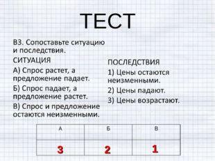 ТЕСТ 3 2 1 АБВ