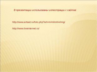 http://www.artsait.ru/foto.php?art=m/mitrohin/img/ http://www.liveinternet.ru